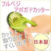 [霜兔小舖]日本製 下村 便利酪梨切割器