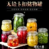 玻璃瓶家用食品儲物罐腌制瓶子泡菜檸檬百香果蜂蜜罐子『櫻花小屋』