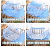嬰兒蚊帳罩可折疊防蚊床兒童蚊帳新生蚊帳【不二雜貨】