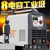 400雙電壓220v 380v兩用全自動家用小型全銅工業級電焊機