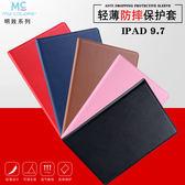 iPad Pro 9.7 平板電腦保護套 支架皮套 智慧休眠 纯色平板保護殼 超薄 全包PU軟內殼防摔