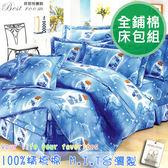 鋪棉床包 100%精梳棉 全鋪棉床包兩用被四件組 雙人特大6x7尺 king size Best寢飾 6868