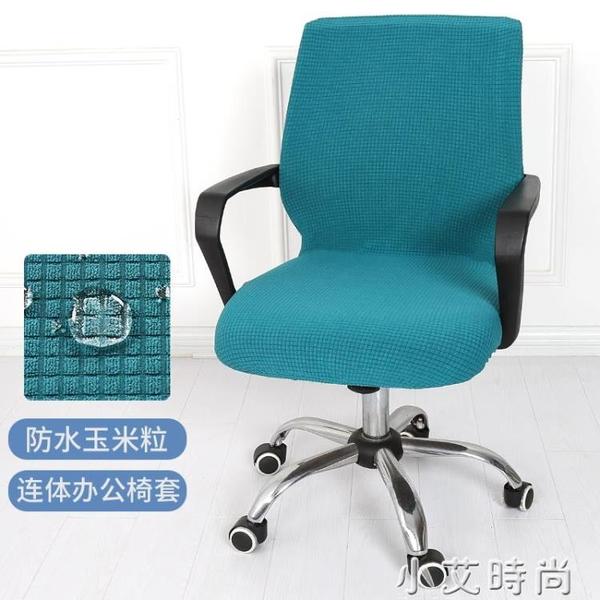 防水加厚通用辦公電腦椅子套一體凳子套連體北歐布短扶手轉椅座套 小艾新品