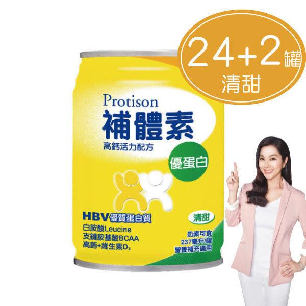 專品藥局 補體素優蛋白 (清甜) 237ml*24罐+送3罐【2007430】