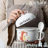 一個   陶瓷飯盒微波爐便當盒飯碗瓷碗泡面杯碗帶蓋杯湯碗勺筷  enjoy精品