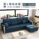 庫倫| L型布沙發-深藍色0183-18...