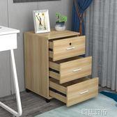 文件櫃辦公文件櫃儲物櫃帶鎖三抽櫃帶門櫃床頭櫃簡約現代小廚子   創想數位DF