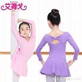兒童舞蹈練功服夏季女童芭蕾舞裙長袖跳舞衣服女孩中國考級舞服裝 漾美眉韓衣