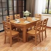 實木餐桌 實木餐桌椅組合現代簡約餐桌伸縮圓桌小戶型6/10人家用飯桌 MKS生活主義