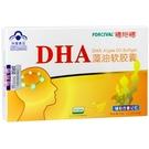 商品任何問題請留言福施福DHA孕婦DHA軟膠囊30粒專用馬泰克life s dha海藻油包郵