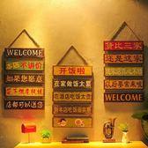 麥家居復古工業風木質掛牌餐廳酒吧咖啡廳門牌創意背景壁飾裝飾品