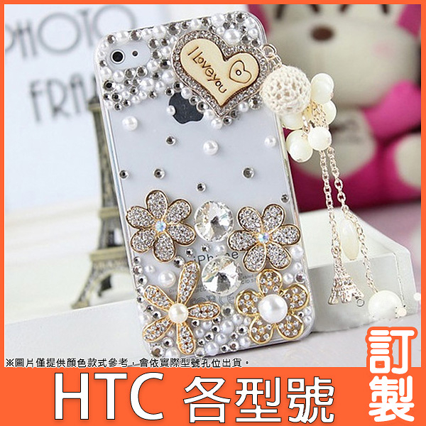 HTC U20 5G Desire21 20 pro 19s 19+ U19e U12+ life 愛心花朵 手機殼 水鑽殼 訂製