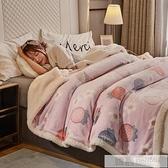 羊羔絨毛毯雙層珊瑚絨毯子毛巾被夏天薄款沙發雙面蓋毯辦公室家用 女神購物節