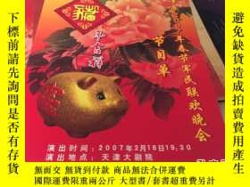 二手書博民逛書店罕見節目單戲單:天津市2007年春節軍民聯歡晚會Y14350 天