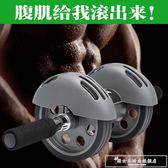 回彈式健腹輪靜音男士胸肌訓練 家用健身器材練腹部腹肌輪igo『韓女王』