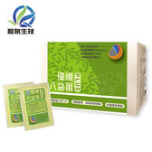 和泉 優纖八益菌PLUS 30包/盒【瑞昌藥局】015250 益生菌