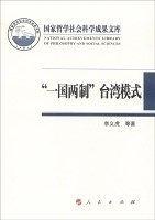 二手書National Philosophy. Social Sciences Library: two systems in Taiwan Model(Chinese Edition) R2Y 9787010146980