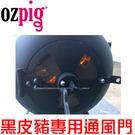 丹大戶外【OzPig】澳洲 黑皮豬專用通風門/炭火不滅/室外廚房燒烤爐/取暖爐灶/壁爐/BBQ焚火台