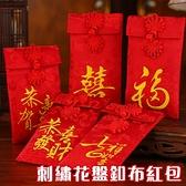 刺繡花盤扣紅包袋 紅包袋 造型紅包袋 文字紅包袋 紅包 新年 壓歲錢 結婚 禮金 刺繡【歐妮小舖】