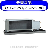 《全省含標準安裝》奇美【RB-P28CW1/RC-P28CW1】定頻吊隱式分離式冷氣4坪