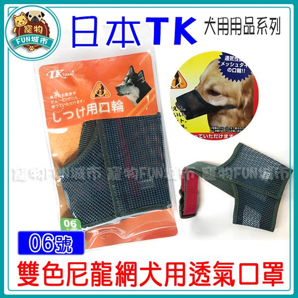 寵物FUN城市│TK 雙色尼龍網犬用透氣口罩(06號) 大型犬 狗用 寵物用品 防咬嘴套