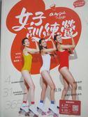 【書寶二手書T1/美容_YEK】女子訓練營-跟著我們瘦身X生活X保養..._林可彤_原作親簽