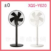 可刷卡◆±0正負零 12吋DC直流電風扇 XQS-Y620 (黑/白) ◆台北、新竹實體門市