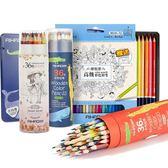 全館免運 彩鉛水溶性彩色鉛筆專業素描手繪筆24色36色48色72色