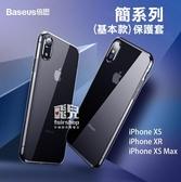 【妃凡】裸透質感!倍思 簡系列 (基本款) (防塵款) 保護套 iPhone XS/XR/XS Max 手機殼 198