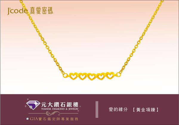 ☆元大鑽石銀樓☆【送情人禮物推薦】J code真愛密碼『愛的緣分』金項鍊
