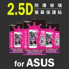 MQueen膜法女王 ASUS Zenfone3Ultra 6.8吋 2.5D 防爆玻璃螢幕保護貼 鋼化 9H 高透光 耐刮耐磨 防潑水
