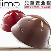 ✿蟲寶寶✿【日本iimo】本人氣NO.1兒童三輪車專用安全帽-紅/棕
