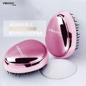 黑五好物節梳子英國Vmagic梳子家用攜帶按摩順發梳不打結卷發長發女防靜電梳