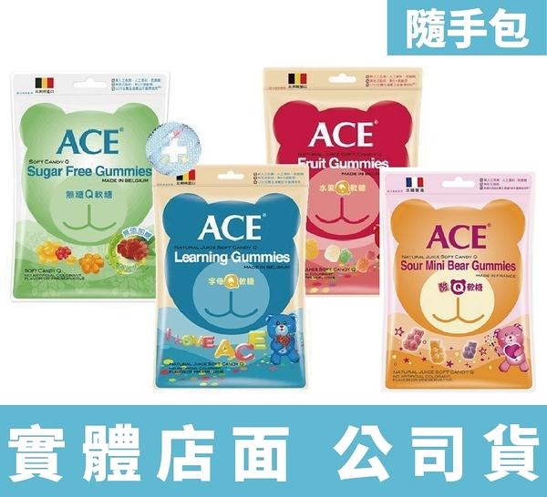 ACE 無糖Q軟糖 字母Q軟糖 水果Q軟糖 酸Q熊軟糖 48g/袋 隨手包 4口味可選
