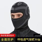 防風面罩保暖頭套男冬天護臉全臉防護防寒騎行面罩【左岸男裝】