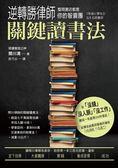 (二手書)逆轉勝律師關鍵讀書法,整間書店都是你的智囊團