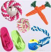 寵物用品小狗狗玩具耐咬磨牙狗咬繩結繩球泰迪金毛阿拉斯加大型犬  k-shoes