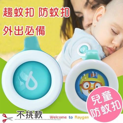 嬰兒孕婦防蚊紐扣 兒童驅蚊貼 防蚊手環 驅蚊扣