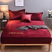 床罩 加厚法蘭絨床笠單件冬季保暖床罩套防滑固定法萊珊瑚絨床墊保護罩 【降價兩天】