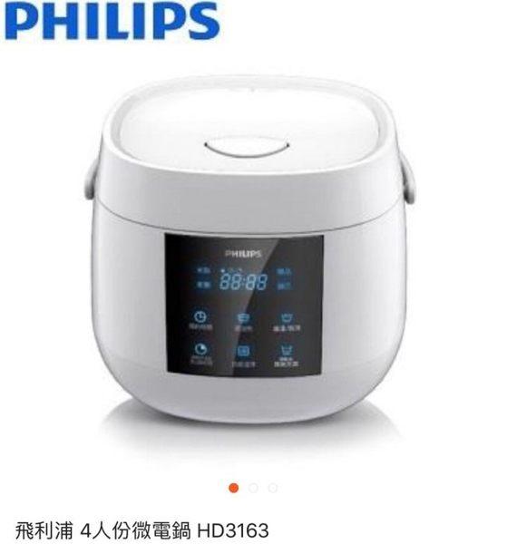 【吉米小舖】飛利浦 PHILIPS 四人份微電腦電子鍋 HD3163 全新公司貨 勿選超商取貨付款