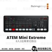 【BMD】 BlackMagic Design ATEM Mini Extreme 專業型切換台 導播機 公司貨