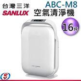 【信源】16坪【SANLUX三洋空氣清淨機】ABC-M8 / ABCM8