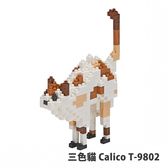 【Tico微型積木】三色貓 Calico T-9802
