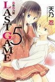 (二手書)LAST GAME 青春角力賽(5)