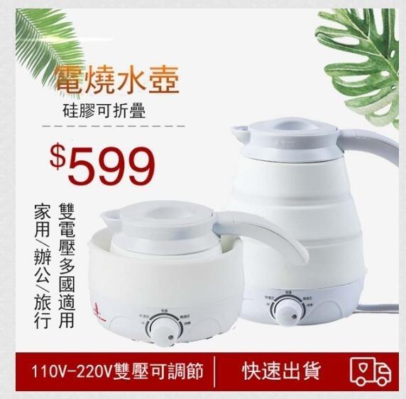 折疊電熱水壺 【現貨秒出】雙壓可調節折疊水壺矽膠電熱水壺旅行迷你自動保溫便攜式110V/220V