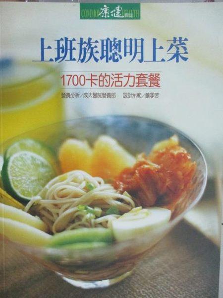 【書寶二手書T9/餐飲_YAW】上班族聰明上菜-1700卡的活力套餐_原價360