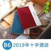 珠友 BC-50340 B6/32K 2019年十字週誌/週計劃/手帳/日記手札-拼色帆布