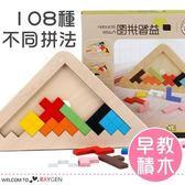 兒童木制拼圖益智早教積木 玩具