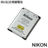 【Nikon】EN-EL19 原廠電池*(裸裝)