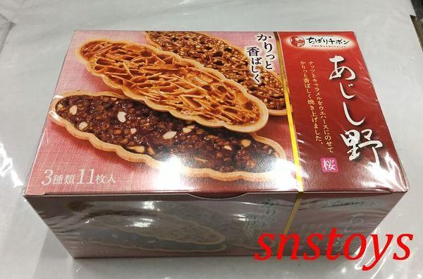 sns 古早味 進口食品 堅果 船型餅 奇檬船形三味餅 船形餅 150公克11片 產地 日本 超好吃
